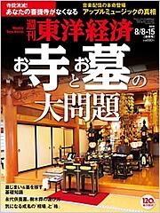 toyokeizai201508